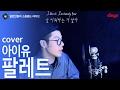 [일소라] 랩버전으로 커버한 '팔레트' (아이유) cover