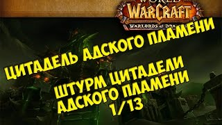 Тактика на Штурм Цитадели Адского Пламени 1/13 от Кристи/Hellfire Assault guide