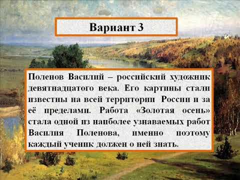 Сочинение по картине В.Д.  Поленова - Золотая осень