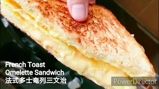 French Toast Omelette Sandwich | 法式多士奄列三文治 [ENG Sub]
