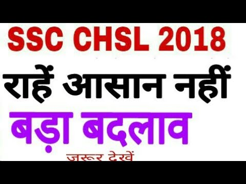 All About SSC CHSL 2018-Salary /Job Profile/Preparation