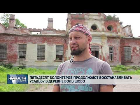 Новости Псков 24.07.2019 / Волонтеры продолжают восстанавливать  усадьбу в деревне Волышово