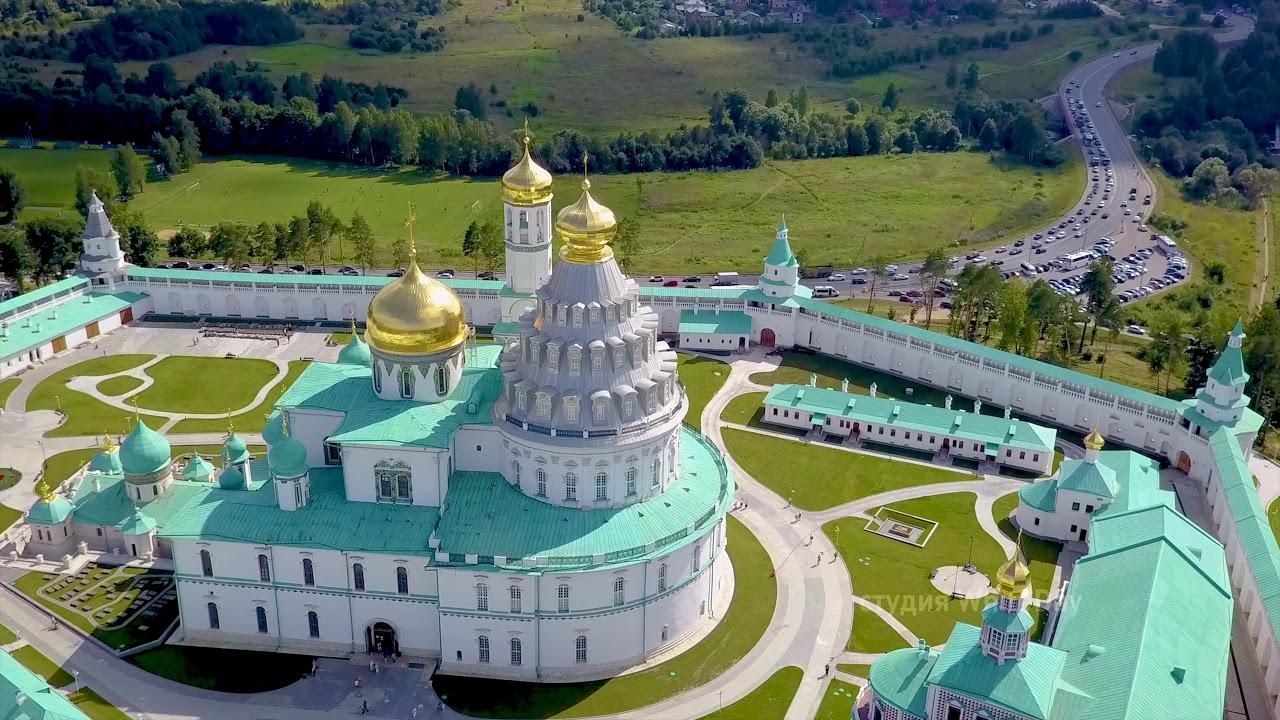 Воскресенский Ново-Иерусалимский монастырь - YouTube