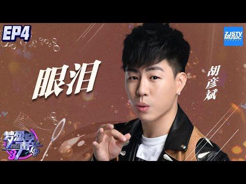 [ CLIP ] 胡彦斌超水准发挥改编《眼泪》!《梦想的声音3》EP4 20181116 /浙江卫视官方音乐HD/