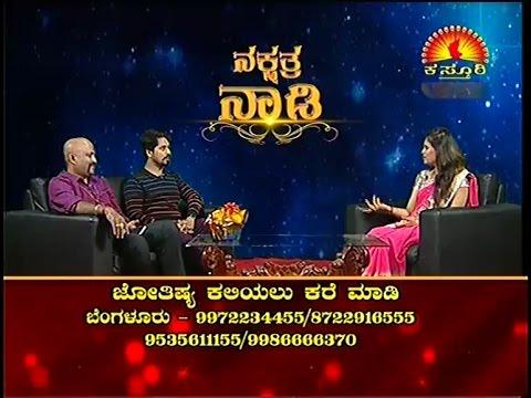 Nakshatra Nadi - ನಕ್ಷತ್ರ ನಾಡಿ on 1-March-2017 : Kasthuri TV