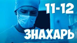 Знахарь 11-12 серия сериала на Первом канале. Анонс