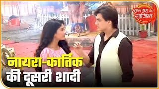 Gambar cover Yeh Rishta Kya Kehlata Hai: Kartik and Naira excited for their second marriage