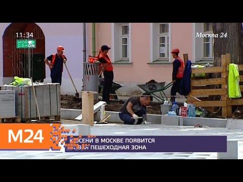 К осени в Москве появится новая пешеходная зона - Москва 24