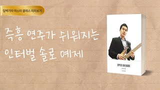일렉기타 강좌 - 즉흥…