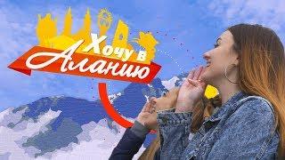Загадочная Осетия Валерии Ковалевской. Хочу в Аланию!