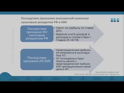 КИК часть 1 – признание иностранной компании резидентом РФ