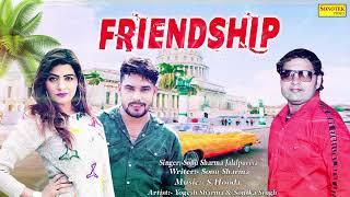 Friendship   Sonika Singh   Yogesh Sharma   Sonu Sharma   New Haryanvi Song 2019   Trimurti