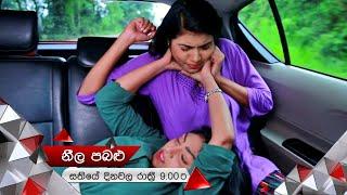 සිහිය ආපු පූජා කුරුළුට කරපු දේ | Neela Pabalu | Sirasa TV Thumbnail