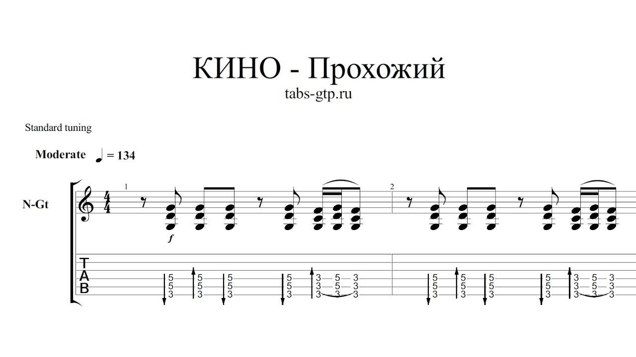 Виктор цой прохожий аккорды
