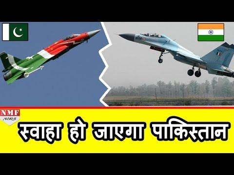 INDIA के सामने कहीं नहीं टिकेगा PAK, मिनटों में हो जाएगा काम तमाम