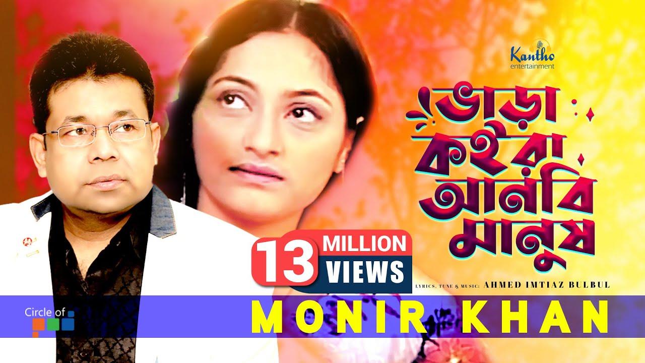 Bhara Kore Anbi Manush (ভাড়া করে আনবি) by Monir Khan | Atanar Jibon Album | Bangla Video Song