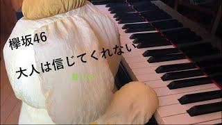大人は信じてくれない  /  欅坂46  /  『二人セゾン』 カップリング /(即興)
