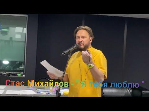 Стас Михайлов - репетиция новой песни \