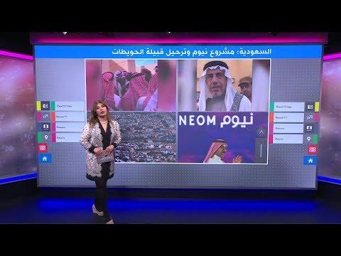 أبناء قبيلة الحويطات في السعودية يعترضون على ترحيلهم بسبب مشروع نيوم  - نشر قبل 26 دقيقة