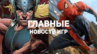 Главные новости игр   GS TIMES [GAMES] 10.01.2018   Spider-Man, Fable 4, NVIDIA