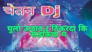 Gambar cover चेतन DJ घुलो ऊडाव र ठिकरदा कि सडकिया म  DJ CheTan Saini viral song