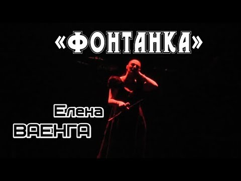 ЕЛЕНА ВАЕНГА - ФОНТАНКА 02.02.2019 БКЗ