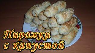 Вкусные и тонкие пирожки с капустой / Молдавские пирожки с капустой / Вэрзэре / Постные пирожки
