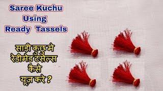 Saree kuchu using Ready Tassels I साड़ी कुछु मे रेडीमेड टसेल्स कैसे यूज़ करे ?