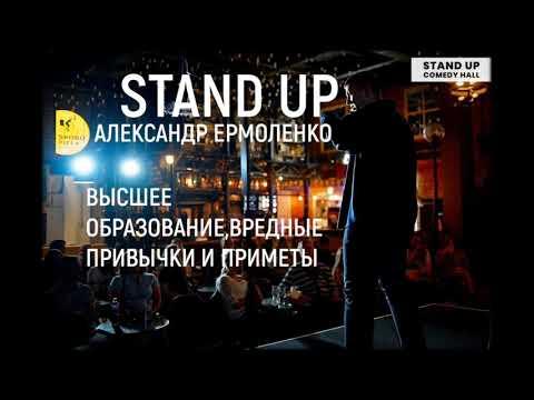 Stand Up. Александр Ермоленко: Высшее образование, вредные привычки и приметы (audio)