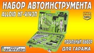 Набор автоинструмента Alloid НГ-4143П(, 2014-03-25T16:30:44.000Z)