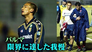 Hidetoshi Nakata's Super Play | Limit of patienc and conflict with manager | Parma