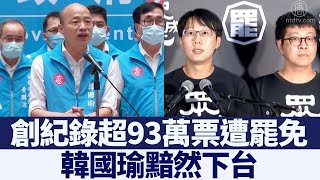 創紀錄超93萬票遭罷免 韓國瑜黯然下台|新唐人亞太電視|20200607