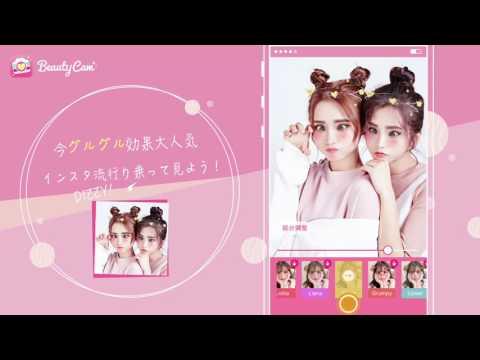 【BeautyCam美顏相機】ぐるぐる目効果人気上昇中!