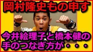 岡村隆史「今井絵理子と橋本健の手のつなぎ方が不貞行為」「アカンもん...