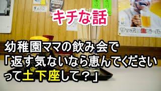 【キチな話】 幼稚園ママの飲み会で 「返す気ないなら恵んでください っ...