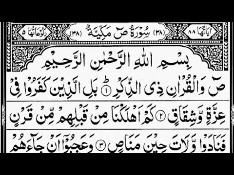 Surah Sad | By Sheikh Abdur-Rahman As-Sudais | Full With Arabic Text (HD) | 38-سورۃ ص