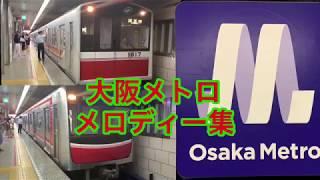大阪メトロ メロディー・チャイム集