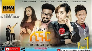 HDMONA - Part 1 - ሊኑር ብ ሜሮን ሚካኤል (ቻኩር) Linur by Meron Michael - New Eritrean Film 2019