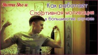 видео Как работает мотивация в спорте