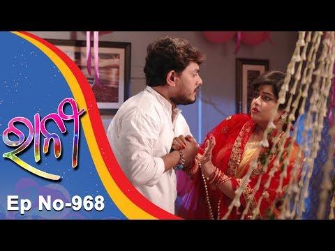 Ranee | Full Ep 968 | 18th July 2018 | Odia Serial - TarangTV