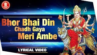 Bhakti ganga.. bhor bhayi din chad gaya ( with lyrics )|ambe maa aarti | navratri 2019 saloni saaz durga ganga song : bhai g...