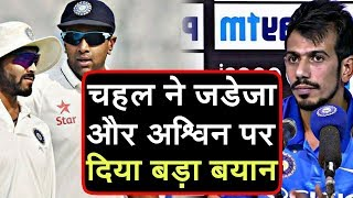 Yuzvendra chahal gives big statement on ashwin