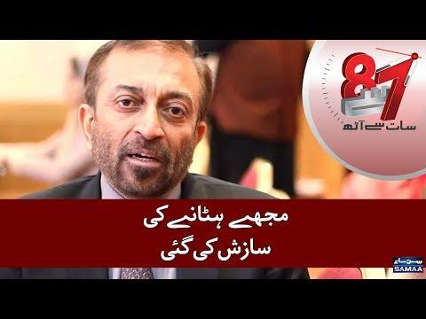 Mujhe Hatane ki Sazish Ki Gai - Farooq Sattar | 7 Se 8 | SAMAA TV | 05 Nov , 2018