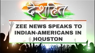 Exclusive: Zee News speaks to Indian-Americans in Houston