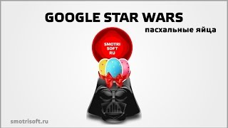 Google Star Wars. Приколы Youtube
