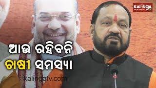 BJP promises Farmers Loan Offers   Kalinga TV