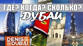 🌴 Отдых в Дубае: Куда пойти? Как потратить меньше при отдыхе в Дубае?