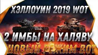 ХЕЛЛОУЇН 2019 2 ИМБЫ В ПОДАРУНОК - НОВИЙ РЕЖИМ - МЕГА ХАЛЯВА В ТАНКАХ! HALLOWEEN world of tanks 2019
