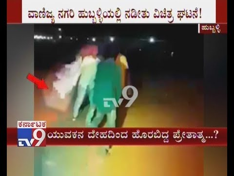 Viral Video: Real Ghost Coming Out Of Youth's Body - Ghost Attack