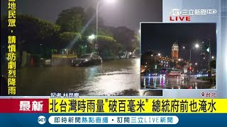 北台灣時雨量破百毫米 總統府前淹水至機車排氣管|記者 林昆慶|【LIVE大現場】20180908|三立新聞台 thumbnail